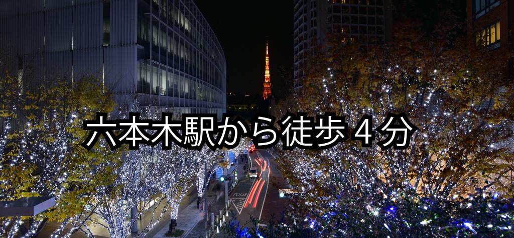 六本木駅から徒歩4分
