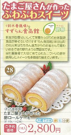 ♡卵ロールケーキ♡