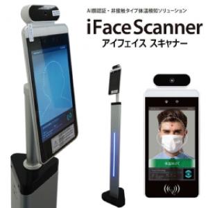 体温検知カメラ・顔認証検温アイフェイススキャナー