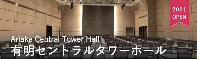 有明セントラルタワーホール&カンファレンス