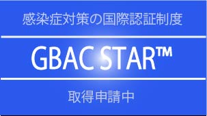 新型コロナ感染防止策vol.14 GBAC STAR™認証 取得申請中