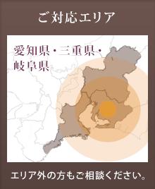 対応可能エリア 愛知県、三重県、岐阜県