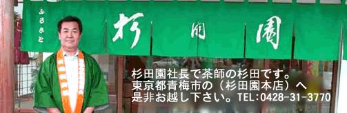 東京都青梅市 杉田園
