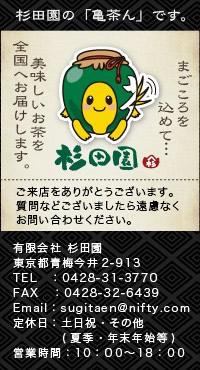 東京都青梅市のお茶製造卸 杉田園のまごころサービス