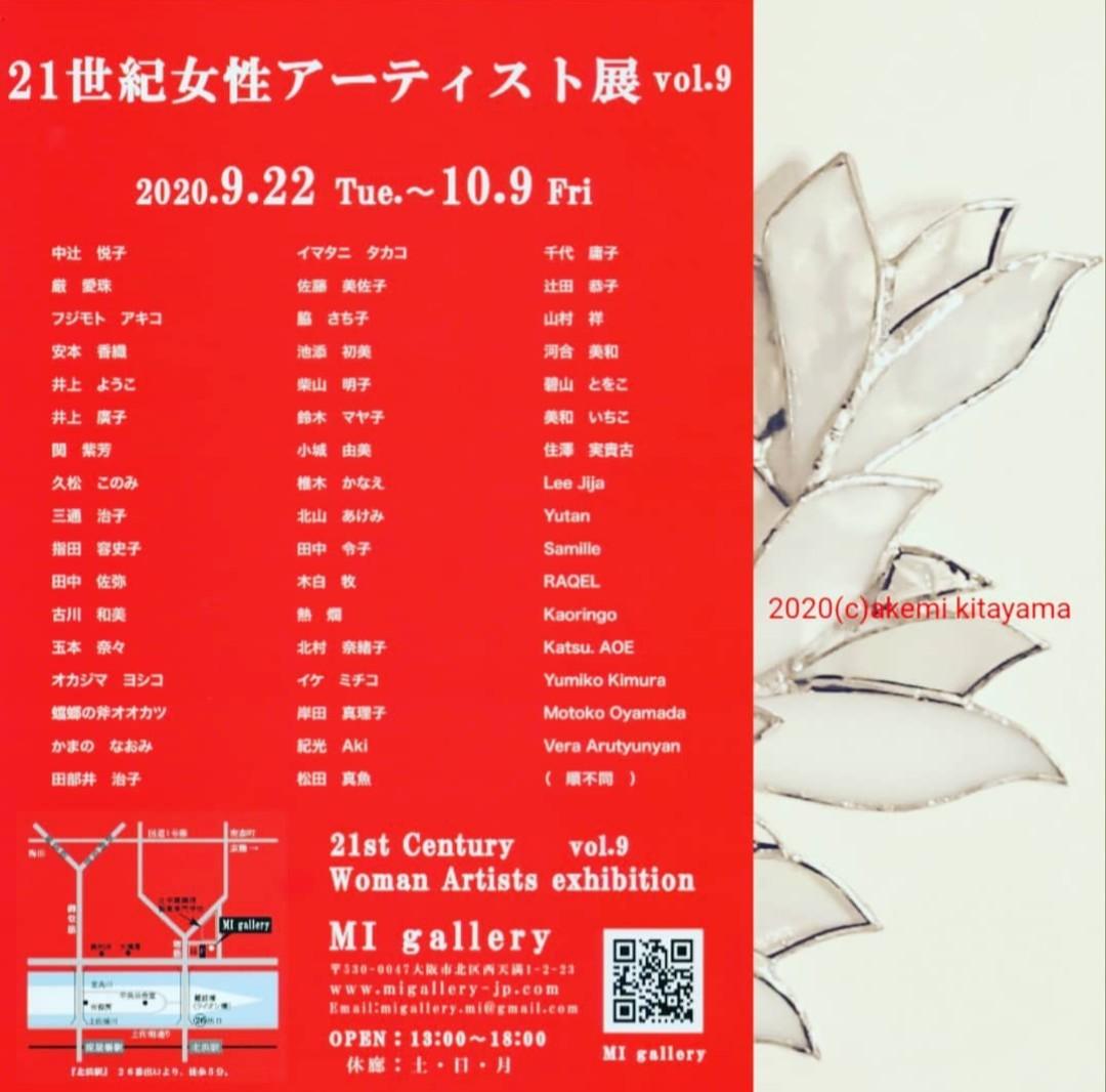 21st Century Woman Artist Exh. vol.9「21世紀女性アーティスト展」2020.9.22-10.9 会場:MI Gallery