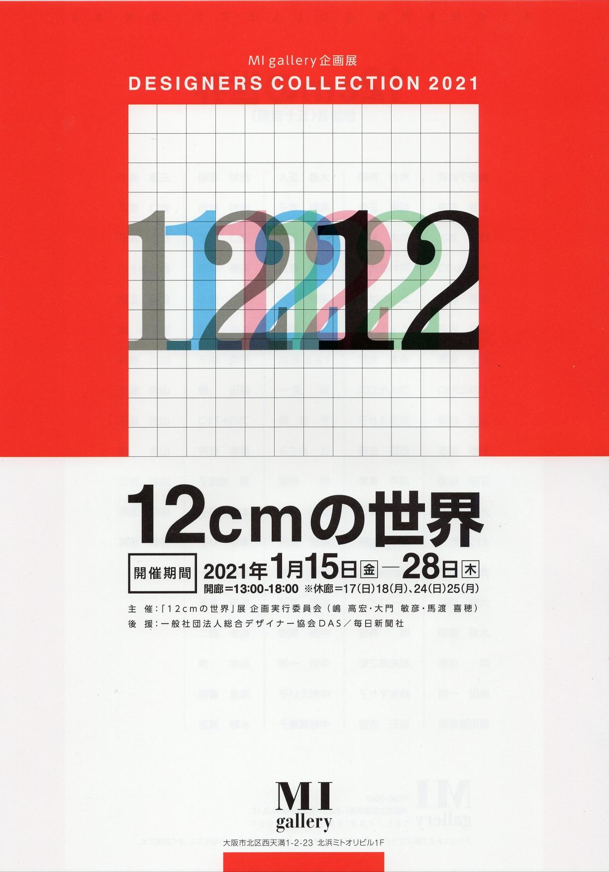 """2021. 1. 15- 28 """"Exhibition""""「12cmの世界」展 (日•月曜休廊)*会場: MI Gallery"""