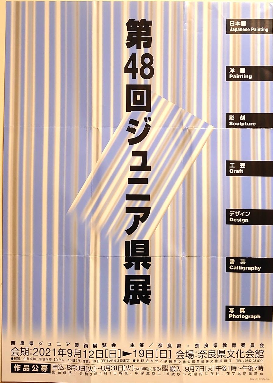9.12- 19「第48回奈良県ジュニア展」で審査を担当したデザイン·工芸部門、力作が並びました。会場 : 奈良県文化会館