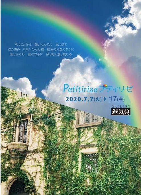 「虹展」国登録有形文化財 青山ビル1F「ギャラリー遊気Q」7/17迄 無事終了し ありがとうございました。