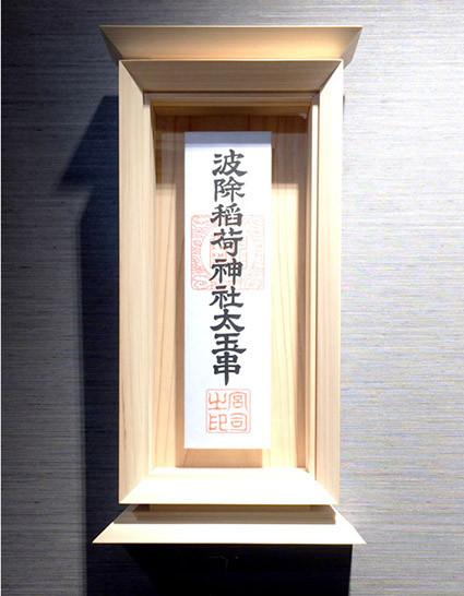 私、鈴木尚和がデザインしました「お神札額」