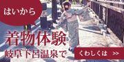 下呂温泉 インスタ映え 下呂温泉合掌村 下呂着物 着物レンタル 卒業旅行