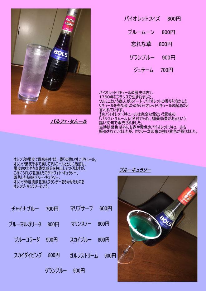 紫と青のカクテル