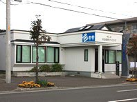 札幌市豊平区西岡 大西歯科クリニック 外観写真