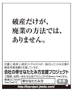 茨城新聞広告200140320