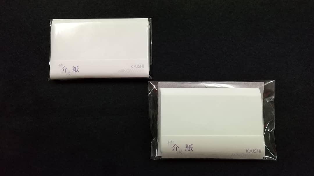 【懐紙の新常識】抗菌懐紙「介紙」シリーズ