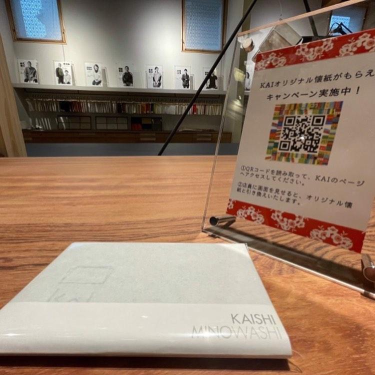 【キャンペーン企画】オリジナル懐紙プレゼント