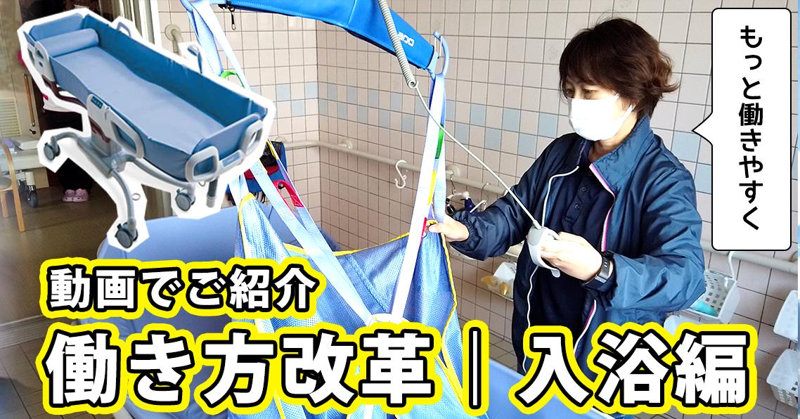 【動画でご紹介】働き方改革|入浴編