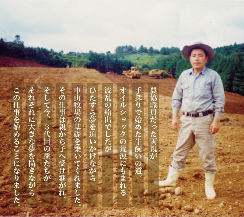 ▲昭和56年、中山博信38歳、牧場用地の整地中です。  家族、親戚に手伝ってもらい、牛舎を建設していきました。
