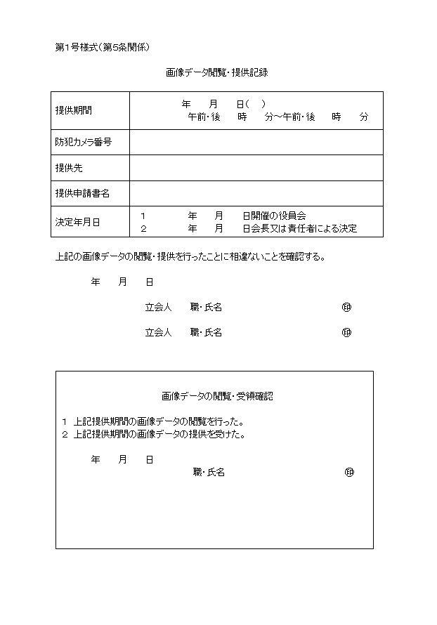 経堂北町会防犯カメラ設置運用規約p4