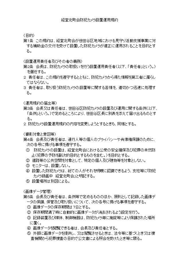 経堂北町会防犯カメラ設置運用規約p1