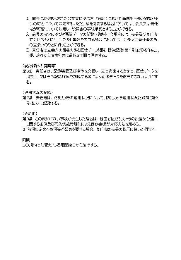 経堂北町会防犯カメラ設置運用規約p2