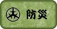 ▲世田谷防災ホーム