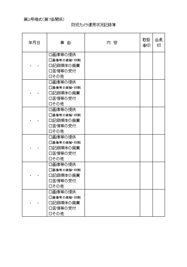 経堂北町会防犯カメラ設置運用規約p5