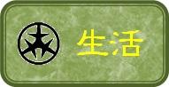 ▲世田谷生活情報