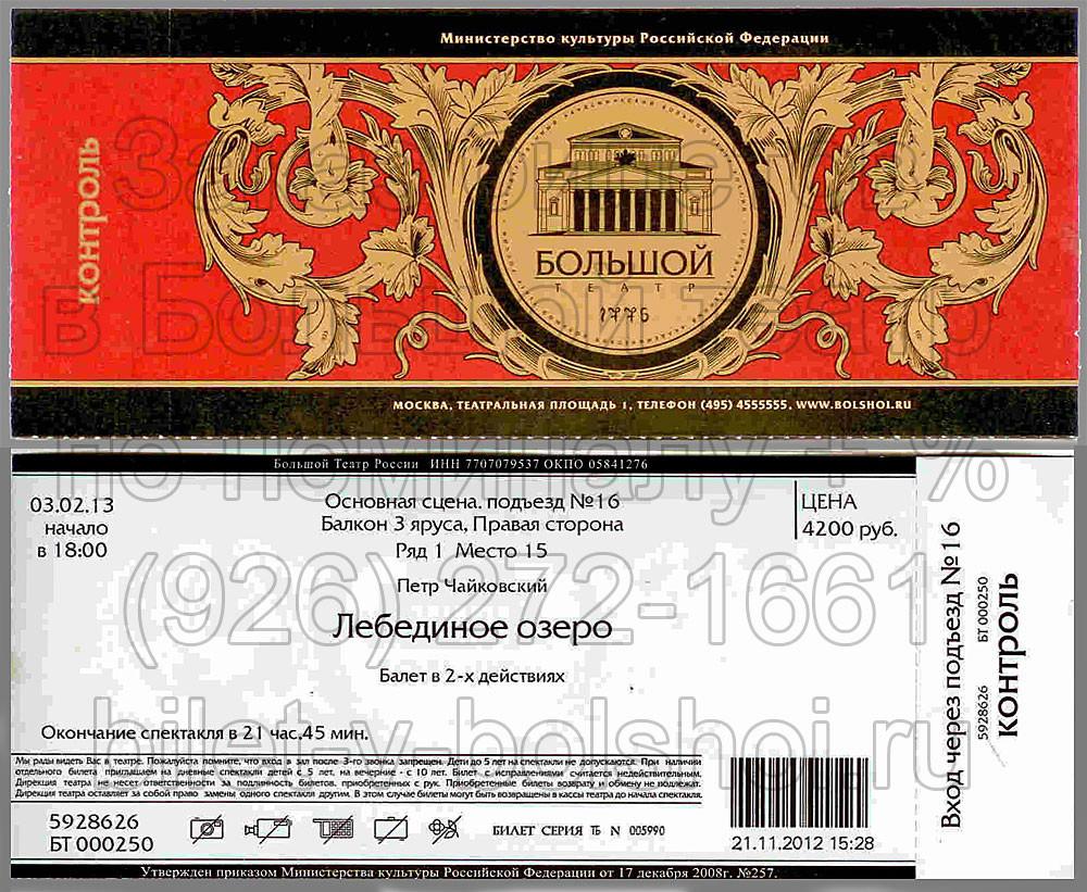 Театр БИЛЕТ заказ билетов в Москве Купить билеты на