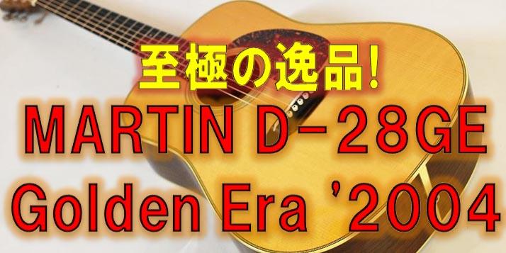 Martin D-28GE Golden Era 【2004年製】入荷!