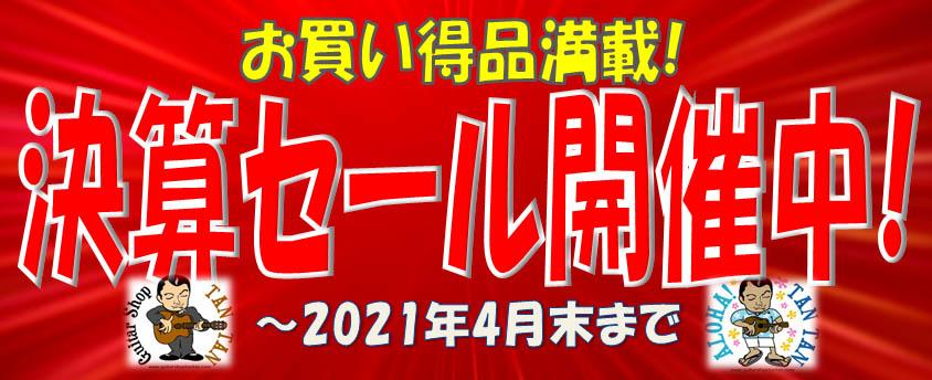 ★2021年決算セール開催中!★