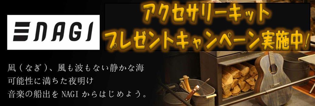 NAGI Guitarsキャンペーン実施中!