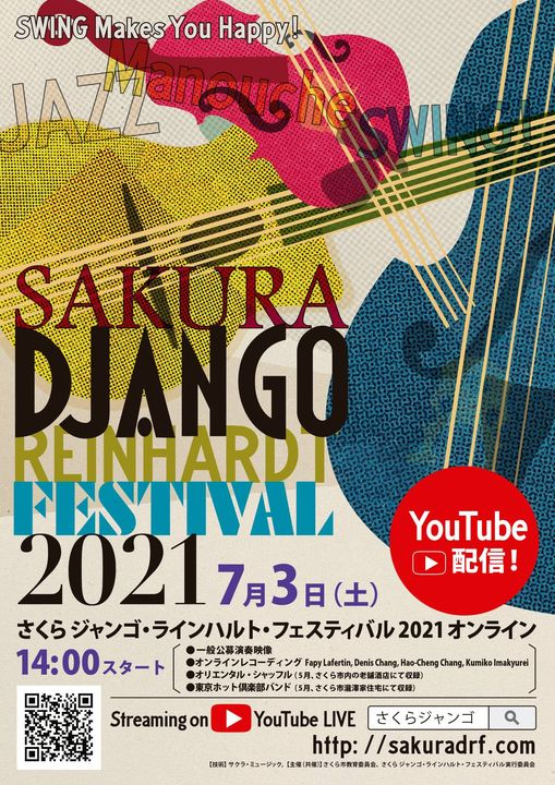 ★今年もオンライン開催!Sakura Django Reinhardt Festival2021★