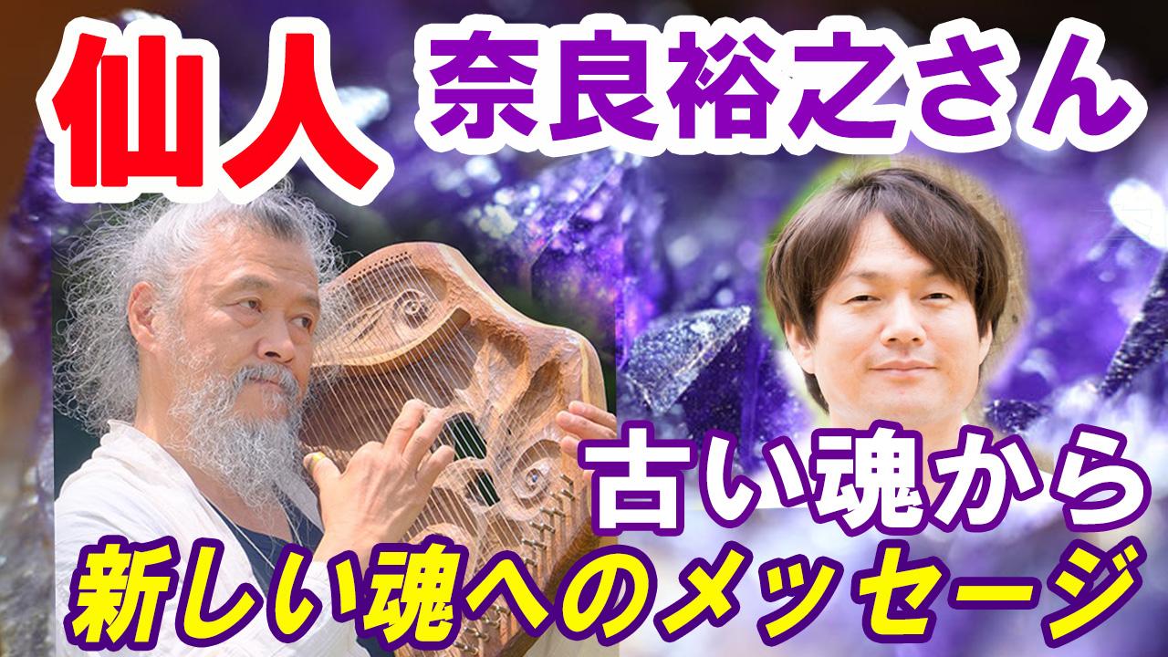 仙人・奈良裕之さん【古い魂から新しい魂へのメッセージ】