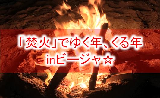 【満員御礼】12/31~1/1今年最後で2021年初の沖縄イベント☆