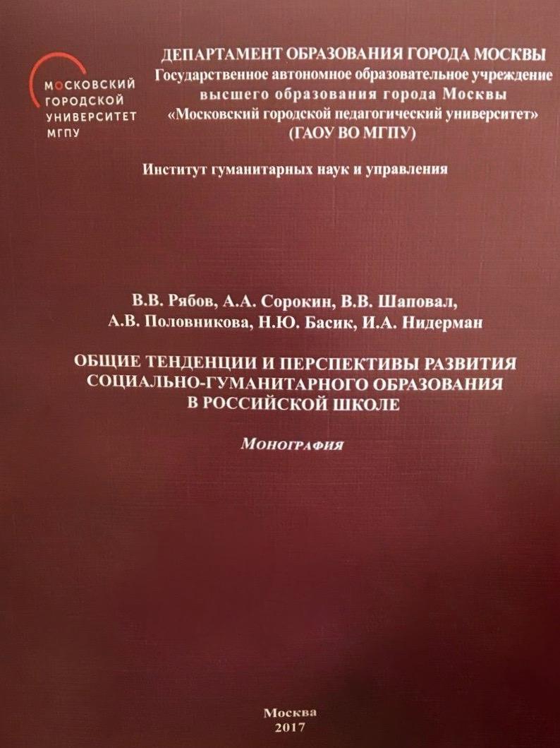 А.А.СОРОКИН, В.В.ШАПОВАЛ, А.В.ПОЛОВНИКОВА, Н.Ю.БАСИК, И.А.НИДЕРМАН (соавторы)