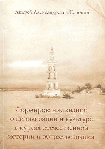 А.А.СОРОКИН