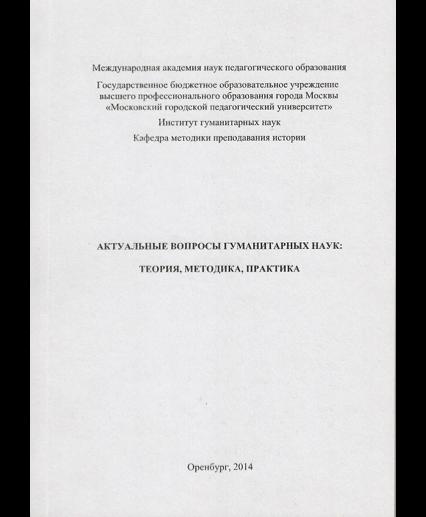 КАФЕДРАЛЬНЫЙ СБОРНИК 2014 / под ред. А.А.СОРОКИНА