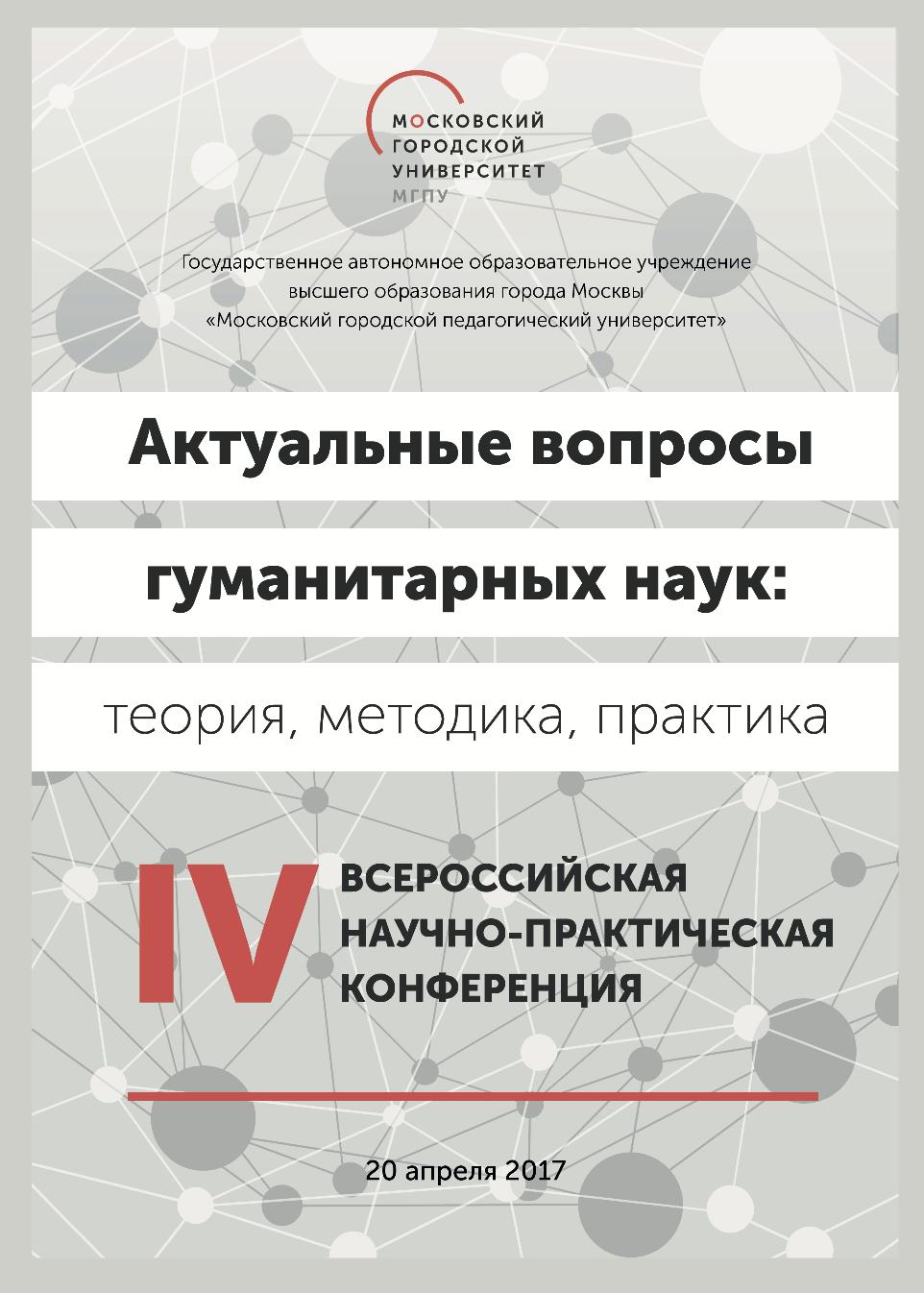 КАФЕДРАЛЬНЫЙ СБОРНИК 2017 / под ред. А.А.СОРОКИНА