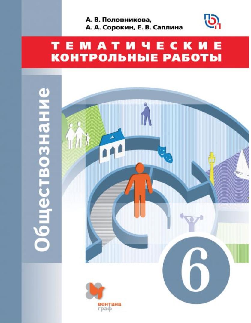 А.В. ПОЛОВНИКОВА, А.А. СОРОКИН (соавторы)