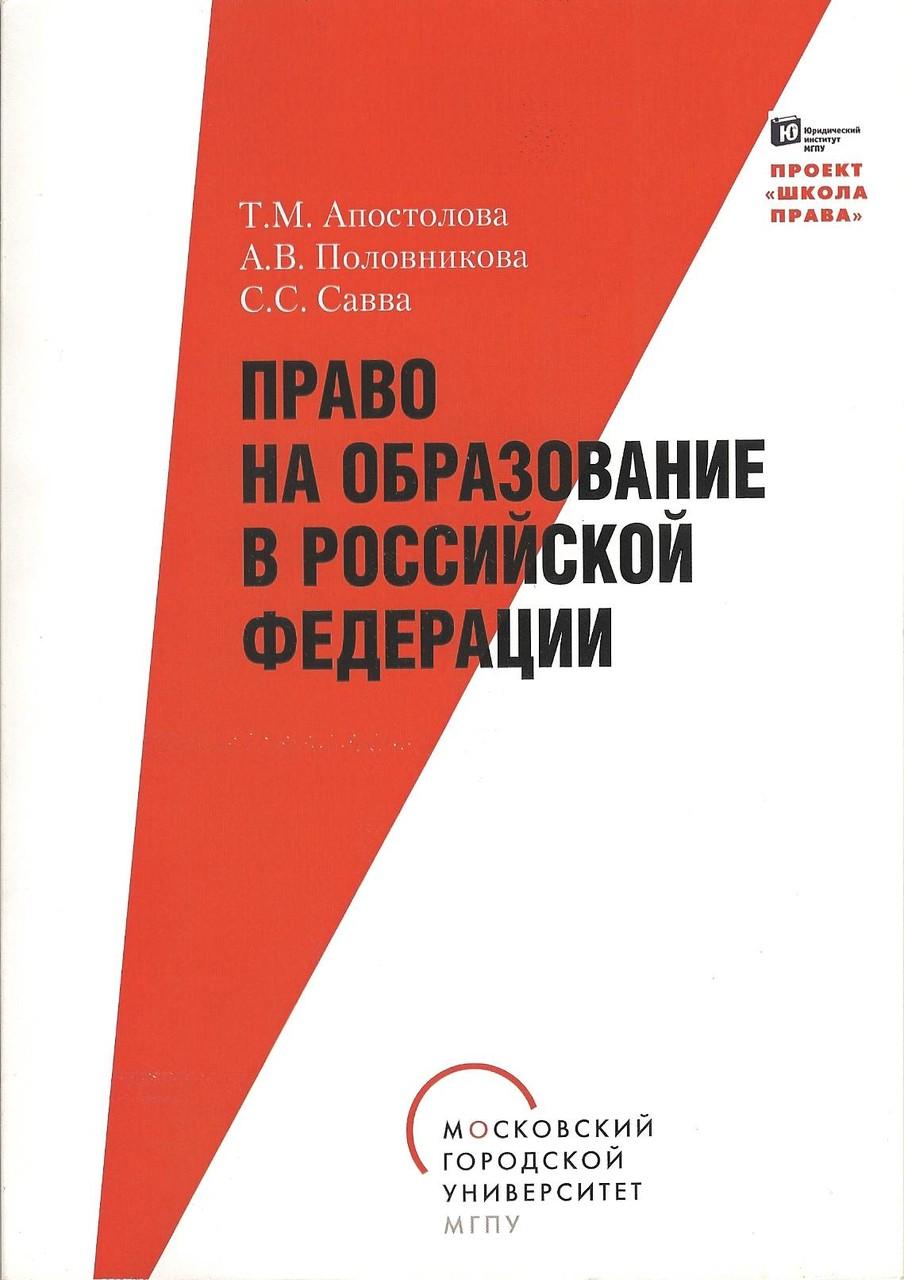 Т.М.АПОСТОЛОВА, А.В.ПОЛОВНИКОВА (соавторы)