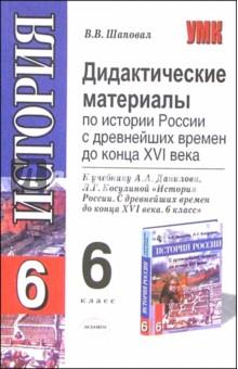 В.В.ШАПОВАЛ
