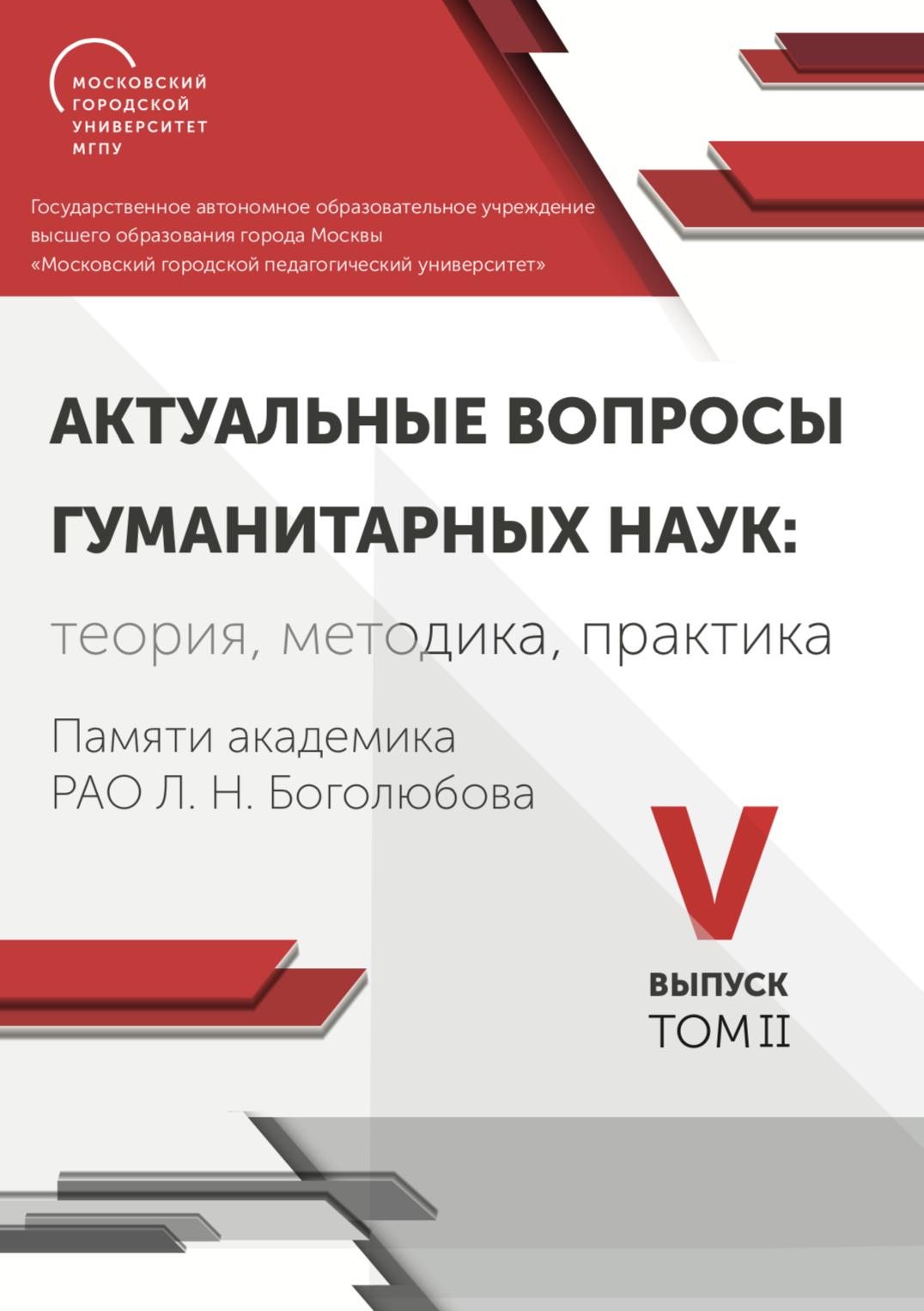 КАФЕДРАЛЬНЫЙ СБОРНИК 2018 том 2 / под ред. А.А. СОРОКИНА