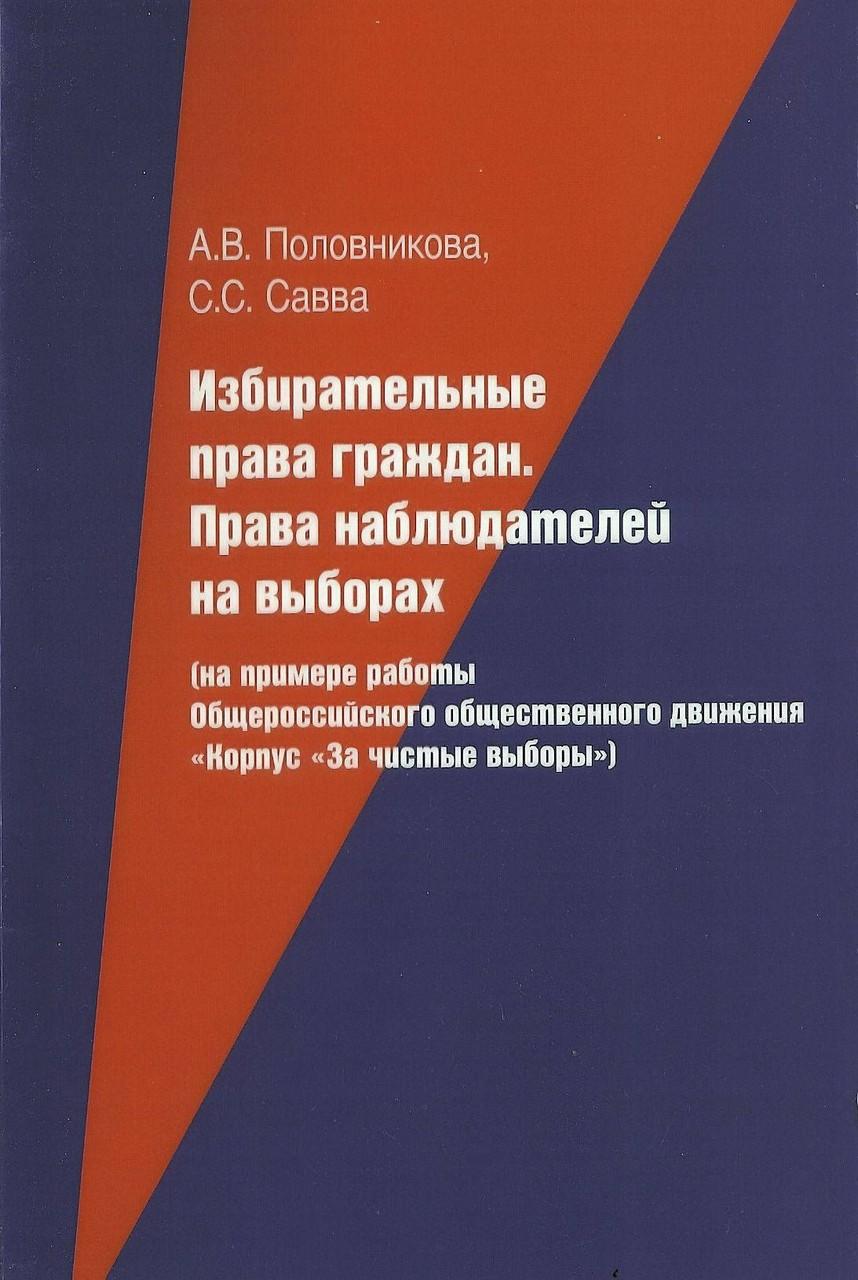 А.В.ПОЛОВНИКОВА (соавтор)