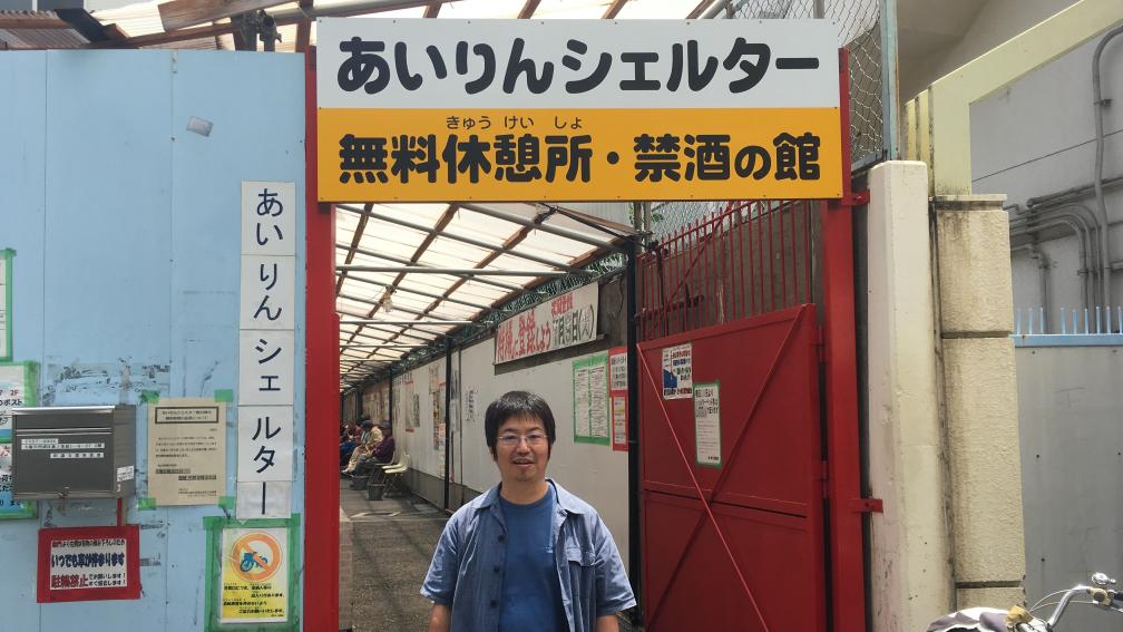 """""""日本のスラム街"""" あいりん地区を考える"""