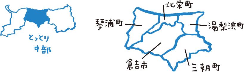 地図:とっとり中部、地図:琴浦町、北栄町、湯梨浜町、三朝町、倉吉市