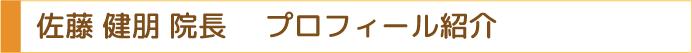 佐藤健朋院長プロフィール