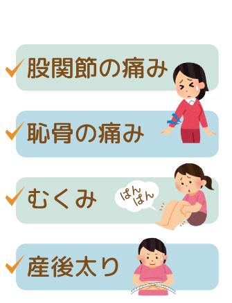 股関節の痛み・恥骨の痛み・むくみ・産後太り