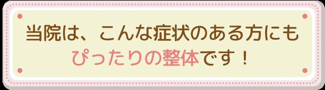 富ヶ丘マッサージ佐藤治療院は、産後の悩みにピッタリの整体です