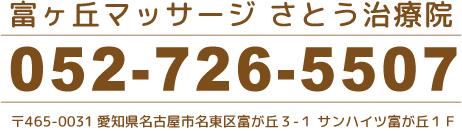 富ヶ丘マッサージさとう治療院TEL : 052-726-5507