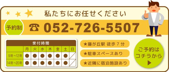 富ヶ丘マッサージさとう治療院へのご予約052-726-5507